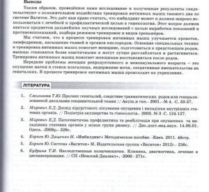 n-zolotukhin-book-4
